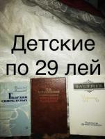 Разные книги в наличии