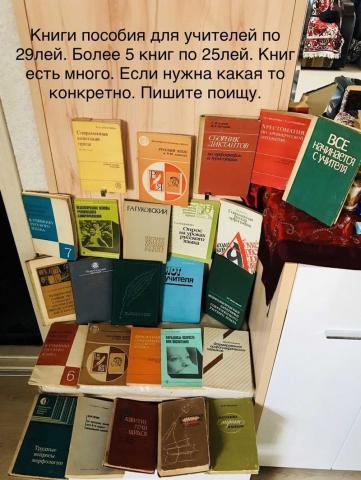 Разные книги в наличии - 4