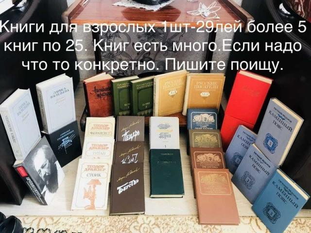 Разные книги в наличии - 5