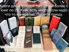Разные книги в наличии - Изображение 5
