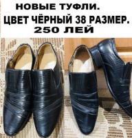Обувь для детей и подростков - Изображение 4