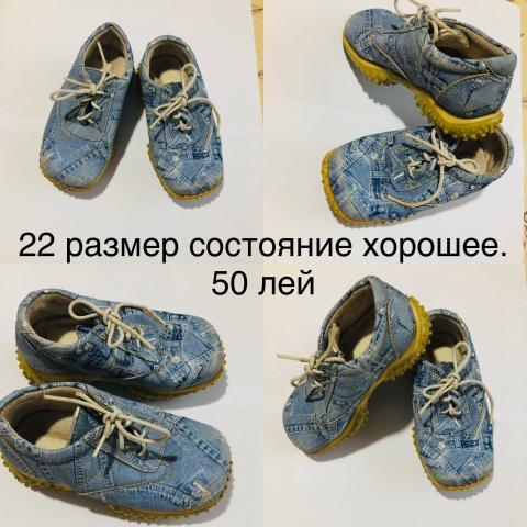 Обувь для детей и подростков - 5