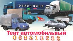 автотент, тент на прицеп, евротент на полуприцеп, тент и каркас на грузовик, тент на бус