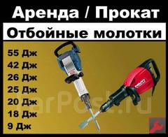 Бельцы Аренда прокат профессиональных строительных инструментов Отбойные молотки перфораторы болгарк