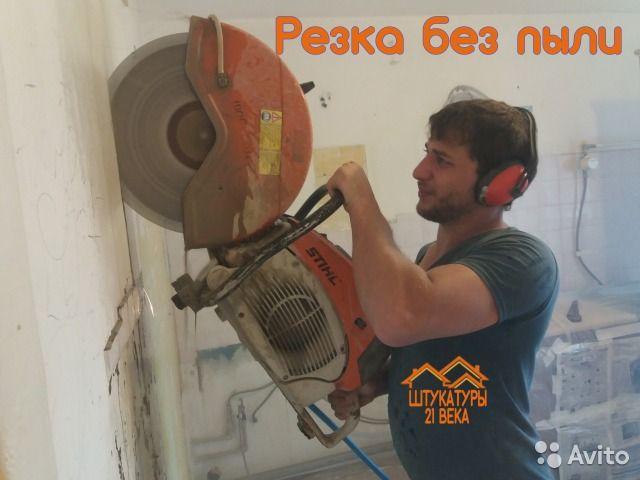 Режем бетон стены перегородки перепланировка квартир домов сверление!! - 1