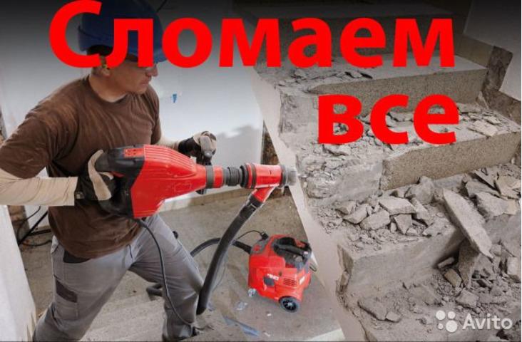 Бельцы Аренда отбойный молоток перфоратор бетоновырубка резка бетона. - 1