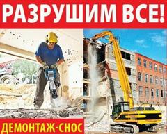 Бельцы снос демонтаж разборка строений! сооружений! конструкции! домов