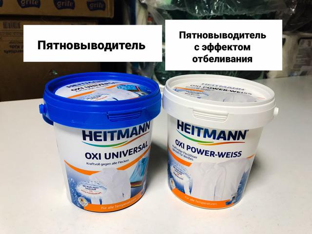 НЕМЕЦКИЕ Пятновыводители и Отбеливатели - 1