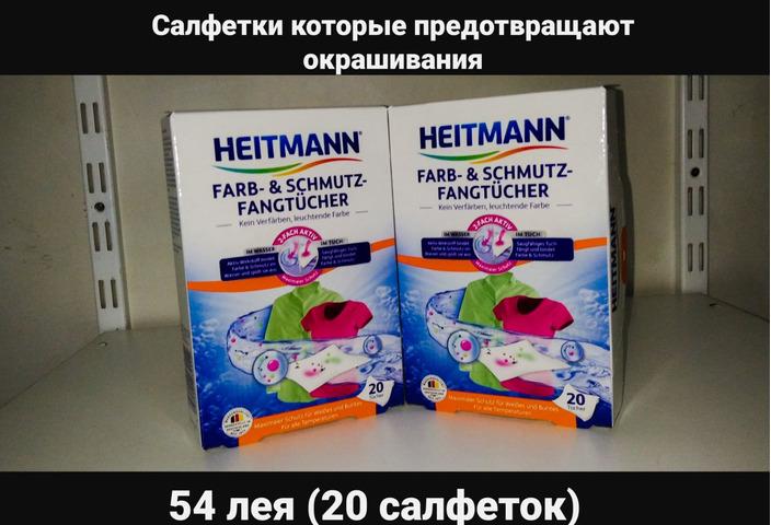 Немецкая Бытовая Химия - 10