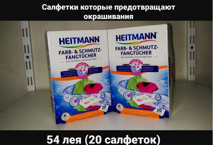 НЕМЕЦКИЕ Добавки для Стирки - 3