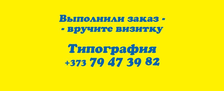 визитки, листовки... услуги типографии - 3