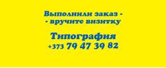 визитки, листовки... услуги типографии - Изображение 3