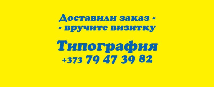 визитки, листовки... услуги типографии - 4