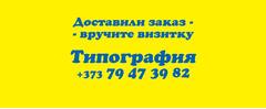 визитки, листовки... услуги типографии - Изображение 4