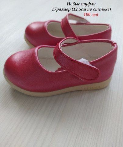 Новые туфли,пинетки для девочки - 2