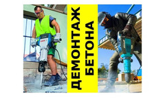 Бельцы аренда перфораторы бетоноломы одбоиные молотки перфораторы услуги резка бетона железобетона с