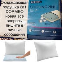 Охлаждающая подушка 2 в 1