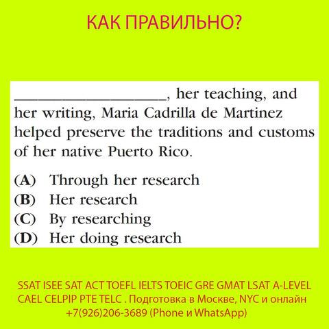Курсы SSAT, ISEE, SAT, ACT, TOEFL, TOEIC преподаватель, репетитор из США - 1