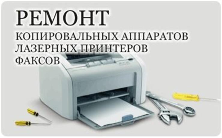 Профессиональный Ремонт принтеров, МФУ, Факсов. Reparația imprimantelor. Заправка картриджей. Выезд - 3