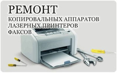 Профессиональный Ремонт принтеров, МФУ, Факсов. Reparația imprimantelor. Заправка картриджей. Выезд - Изображение 3